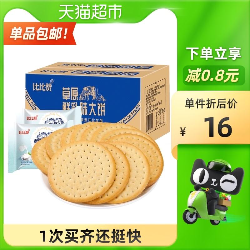 【包邮】比比赞草原鲜乳大饼整箱500g餐零食小吃休闲食品饼干