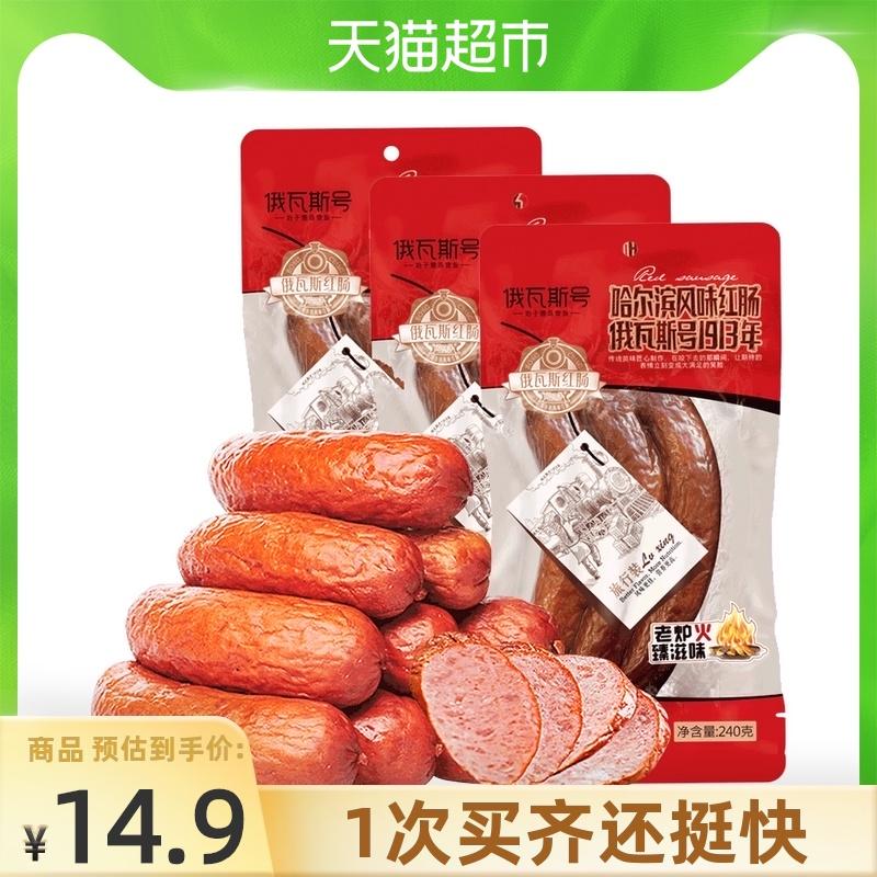 俄瓦斯号正宗哈尔滨风味红肠火腿肠香肠熟食240g特产休闲网红零食