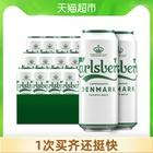 抵现红包、88VIP:嘉士伯 醇滑啤酒 500ml*12罐 57.3元(多重优惠后,限量450份)