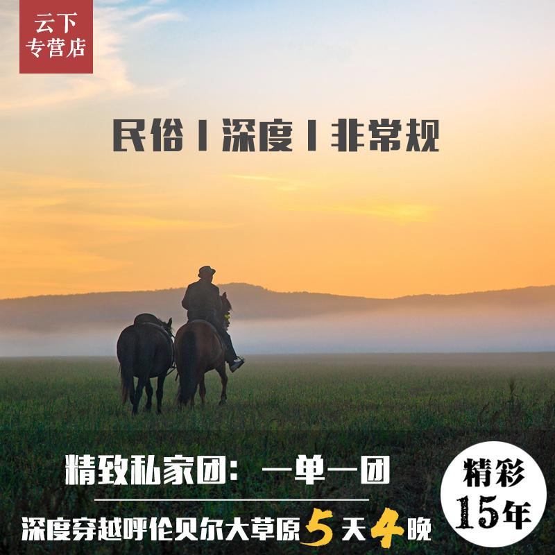 内蒙古呼伦贝尔大草原旅游包车5天4晚经典自由行呼伦贝尔旅游包车