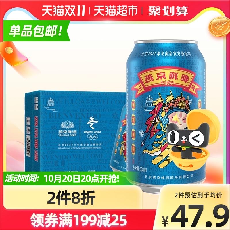 燕京啤酒10度冬奥鲜啤330ml*24听啤酒整箱口感更新鲜
