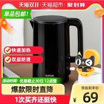 苏泊尔电热水壶家用烧水壶304不锈钢保温防烫电水壶自动断电1.5L
