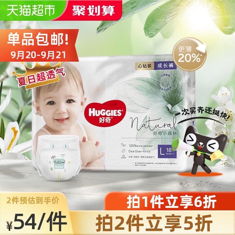 好奇小森林心钻装婴儿宝宝拉拉裤L18超薄透气裤型纸尿裤尿不湿
