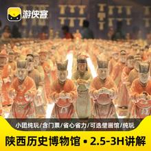 陕西历史博物馆西安一日旅游讲解10人小团基础馆珍宝馆壁画馆门票