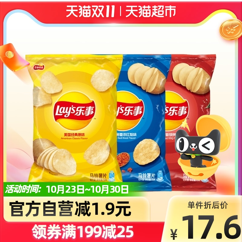 Lay's/乐事薯片(原味/红烩/)75g&time