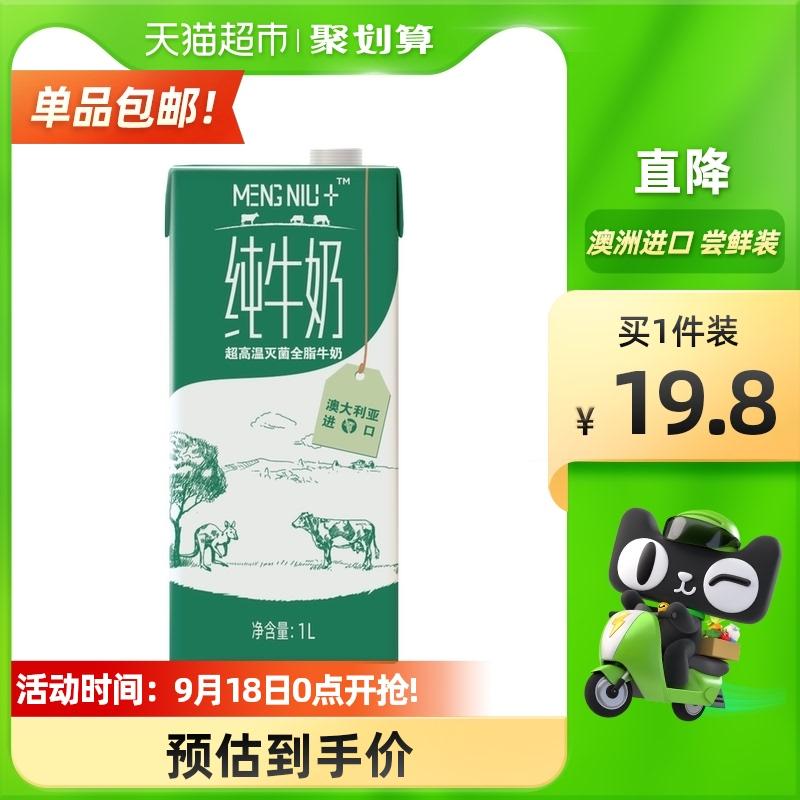 蒙牛进口纯牛奶1L*1盒全脂澳洲放养牧场珍稀奶牛