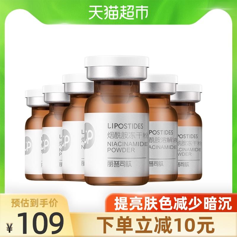 丽普司肽烟酰胺冻干粉熊果苷vc精华液精华水提亮肤色减少暗黄1盒
