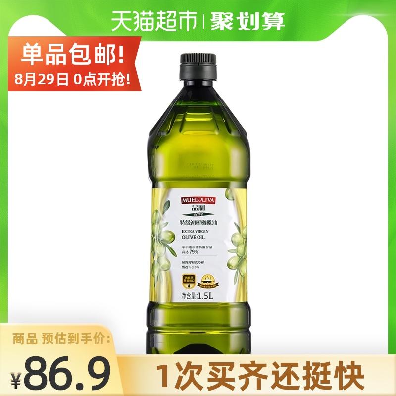 【进口】品利特级初榨橄榄油1.5L/桶西班牙原装烹饪食用油