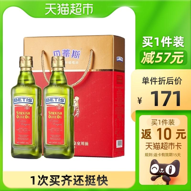 贝蒂斯西班牙原装进口特级初榨橄榄油500ml*2瓶装礼盒中秋送礼