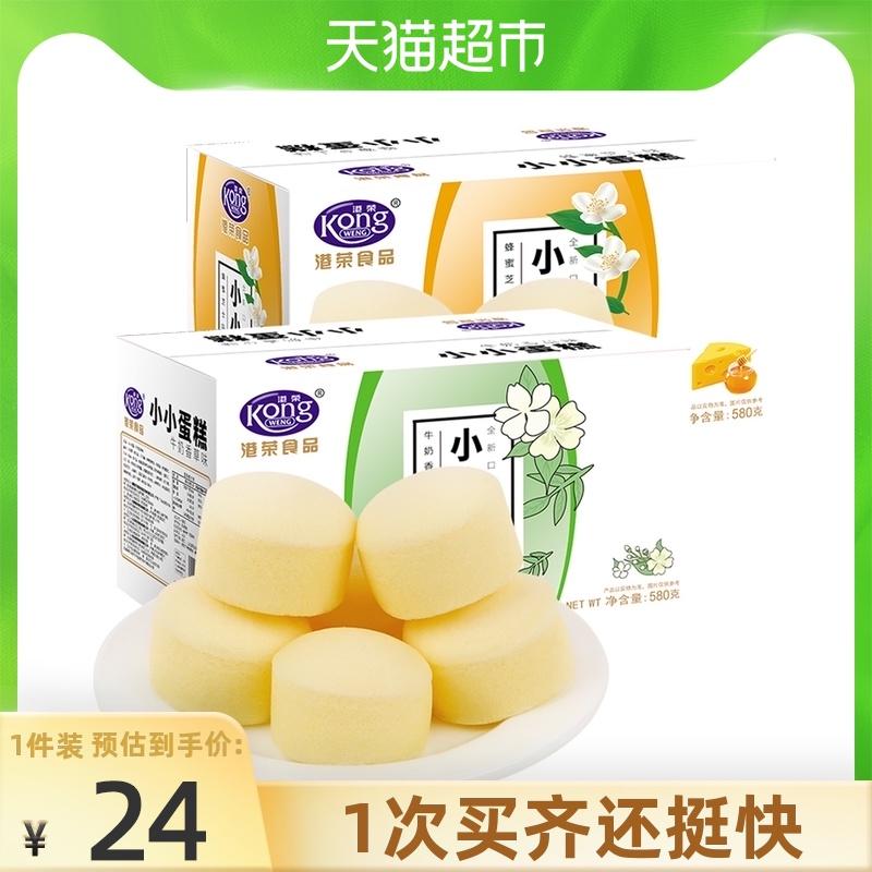 [详情领券]港荣小小蒸蛋糕580g整箱早餐小面包儿童糕点健康零食品
