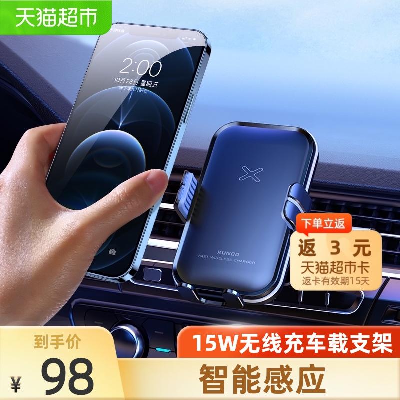 讯迪车载无线充电器智能感应手机支架汽车快充车用车内支撑导航架