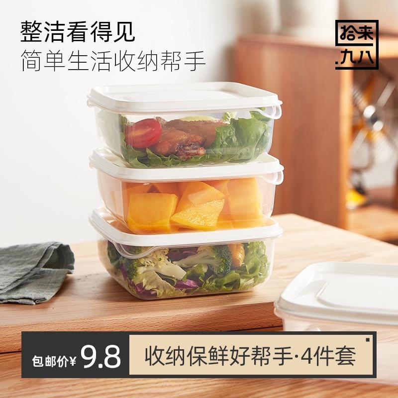 【拾来九八】餐厅厨房冰箱保鲜盒