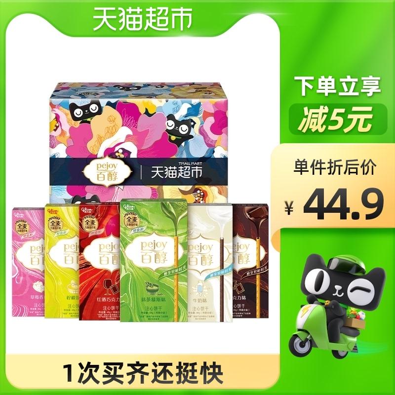Glico 格力高 百醇浓醇礼盒 48g*6盒