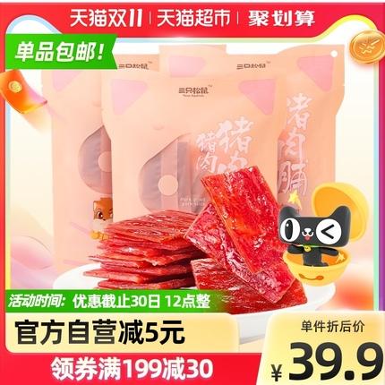 三只松鼠猪肉脯猪肉干100g*3袋熟食小吃休闲办公室零食靖江特产