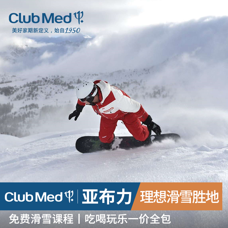 [official store] Yabuli Clubmed skiing resort is a one price all inclusive skiing tour for parents and children in Harbin