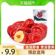 好想你免洗红枣新疆特产大红枣干灰枣免洗即食零食干货500g×1袋