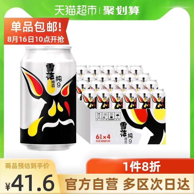 券优惠,天猫超市,淘宝实时线报92547
