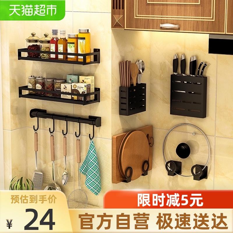 贝瑟斯厨房置物架免打孔壁挂式刀架挂架多功能家用调料用品收纳架