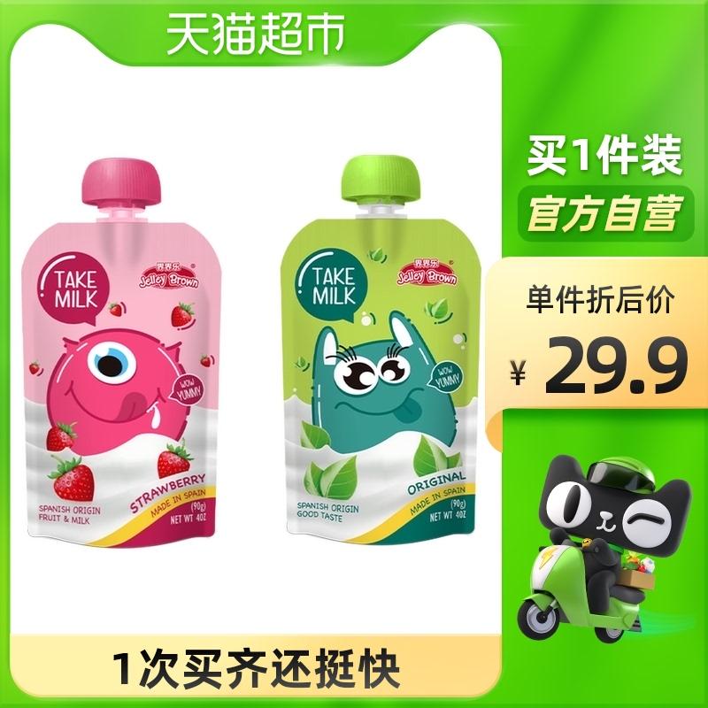 界界乐奶吸含牛乳零食西班牙进口风味酸奶饮品饮料90g*2袋