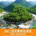 [宝天曼峡谷漂流-漂流门票]河南南阳宝天曼峡谷漂流门票