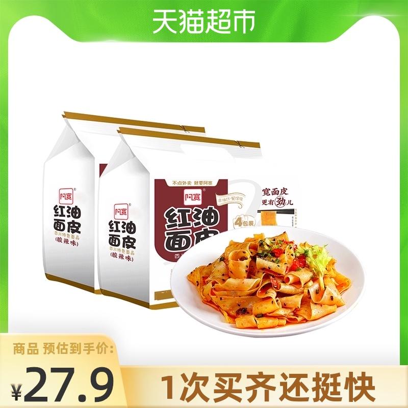 阿宽红油面皮超市装方便面皮速食面420g*2提干拌面即食面非火鸡面