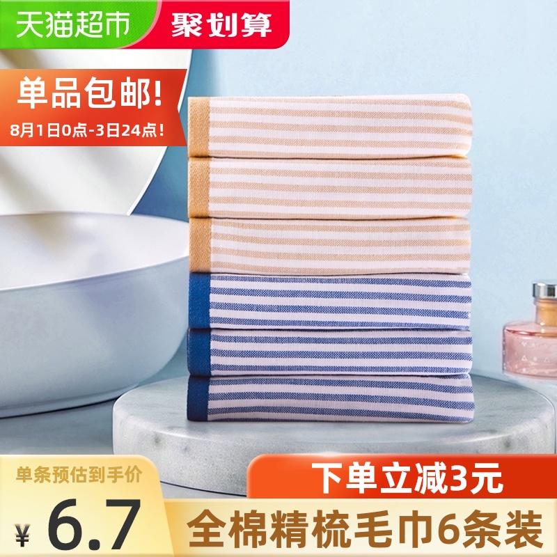 LOFTEX/亚光纯棉6条装毛巾成人洗脸毛巾洗澡毛巾新老包装交替发货