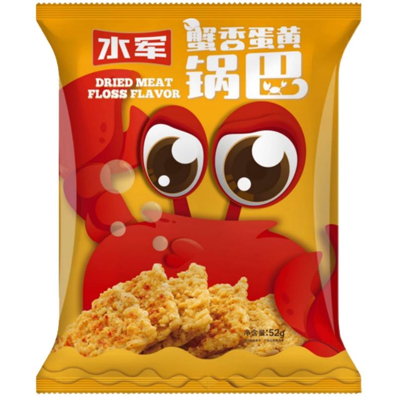 水军蟹香蛋黄脆锅巴膨化花椒薯片代餐网红休闲怀旧小吃凑单零食