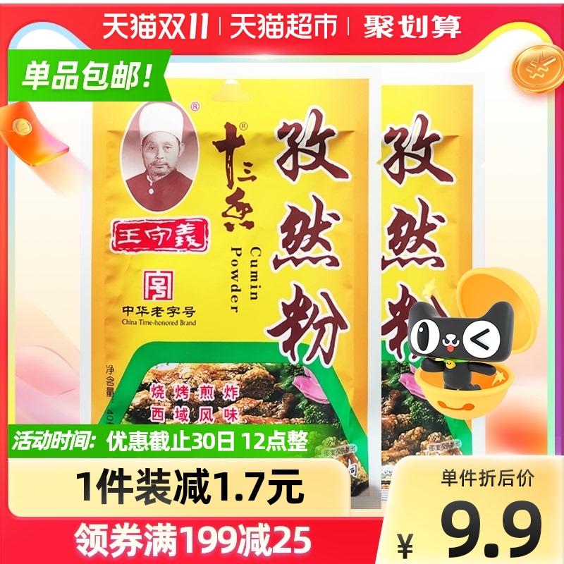 【包邮】王守义孜然粉调味料40gx2袋烧烤料撒料十三香调料 佐料