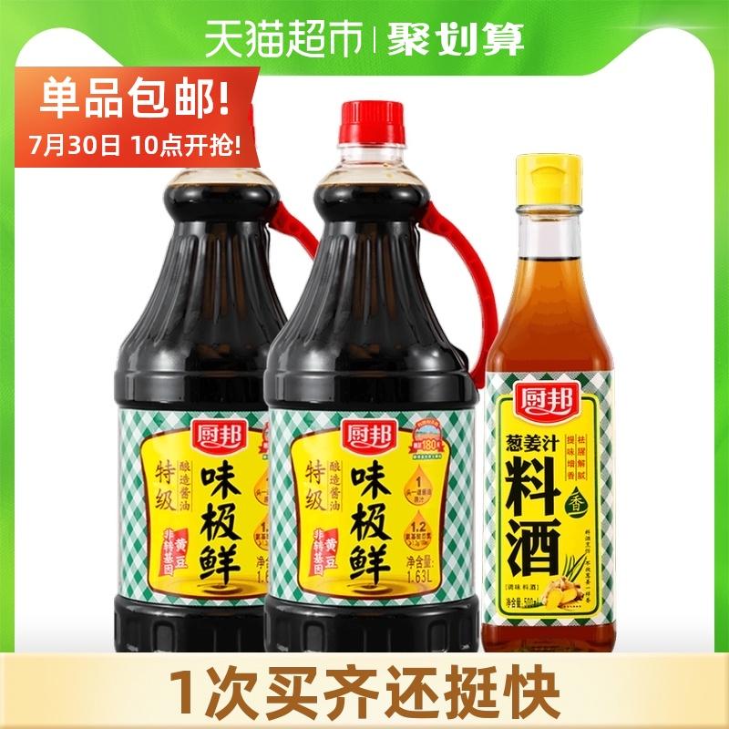 厨邦味极鲜酱油1.63L*2+葱姜汁料酒500ml组合装特级生抽蒸鱼豉油