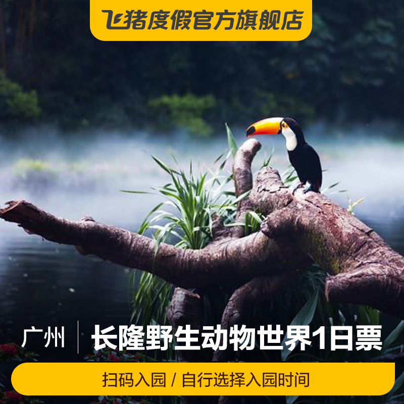 [广州长隆野生动物世界-1日门票]广州长隆野生动物世界1日门票