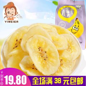 【伊味儿香蕉片500g】香蕉干休闲零食蜜饯水果干 无添加小吃干果