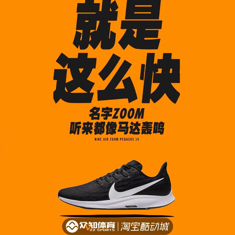 特价Nike Air Zoom Pegasus36耐克飞马36男子夏款气垫缓震跑步鞋图片