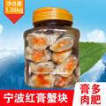 宁波产醉蟹块1380g即食呛蟹腌制红膏蟹块生腌海鲜咸蟹醉蟹股罐