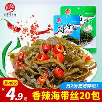 石岛海农场海带丝下饭菜咸菜香辣零食开袋即食海鲜裙带菜休闲小吃