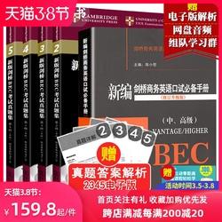 bec中级新编剑桥商务英语bec中级真题集全套5册2345辑+口试 搭 bec中级全套教材 高级真题BEC高级 bec商务英语真题 全真预测中级