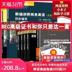 bec高级新编剑桥商务英语bec高级 全套7册bec高级学生用书+真题集2345+BEC中高级口试手册+同步辅导 bec商务英语高级配BEC中级教材