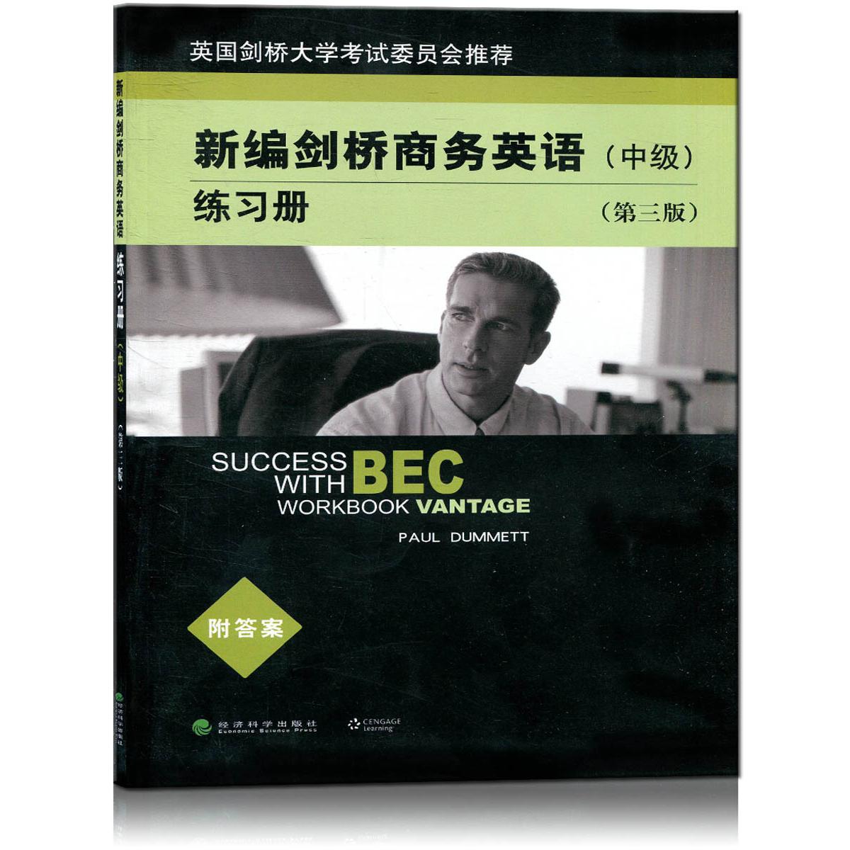 新编剑桥商务英语bec 中级 练习册 第三版 经济科学出版社 中级商务英语考试中级BEC考试BEC教材BEC中级教材配套习题集