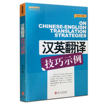 A sample of genuine Chinese-English translation techniques a famous teacher speaks translation series translation qualification tutoring attributive translation Skills English translation Catti to understand and express Chinese-English translation case comment