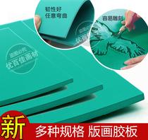 色装10裁剪吹塑板画8K4KA4材料版画DIY彩色双层手工折纸