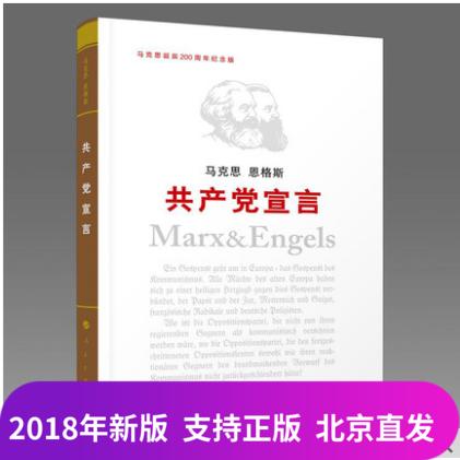 现货正版 马克思恩格斯共产党宣言(纪念版)2018新版 人民出版社研究马克思主义经典著作纪念马克思诞辰200周年