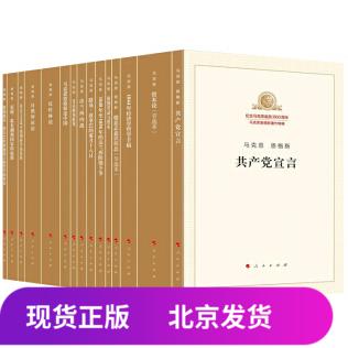 现货正版纪念马克思诞辰200周年马克思恩格斯著作特辑(共15册)共产党宣言+1844年经济学哲学手稿+资本论(节选本)+自然辩证法等