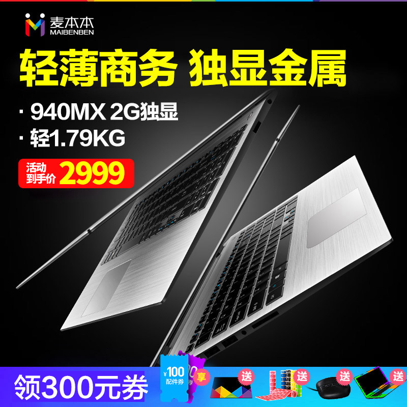 QRTECH Mai 5 books wheat thin portable notebook 15.6 notebook office business this game