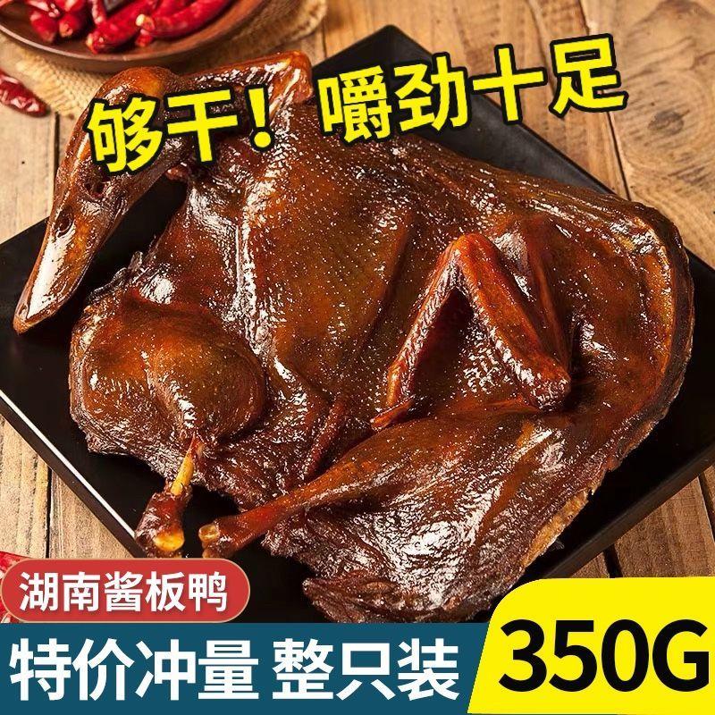 酱板鸭湖南正宗特辣即食手撕烤鸭