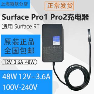 电源充电器适配器pro1 微软Surface Pro2原装 rt充电器充电线头