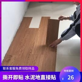 PVC自粘地板贴木纹 加厚地板革自贴免胶防水耐磨塑胶地板翻新改造
