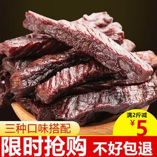不好包退 牛肉干内蒙古风干500g正宗手撕牛肉干真空小零食袋装