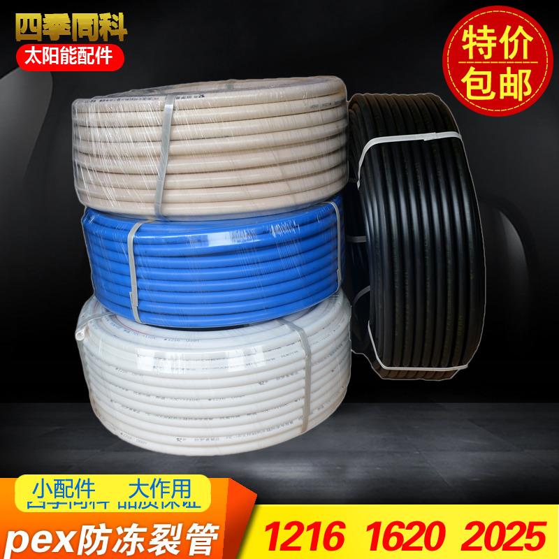 太阳能热水器水管 防冻裂PEX管 4分6分1寸自来水管 上下水热水管