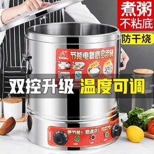 煮粥桶商用大容量保温桶煲湯桶電熱開水桶滷水蒸煮桶復底電湯麪爐