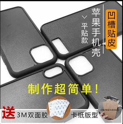 适用于苹果平贴iPhone磨砂贴皮凹槽手机壳素材壳diy材料手工皮具