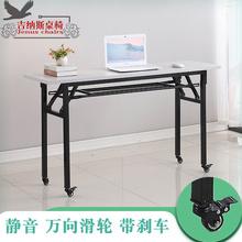 可推动折叠培训桌带滑轮长条桌辅导课桌户外活动桌可移动折叠桌子